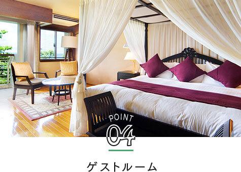 POINT04 ゲストルーム