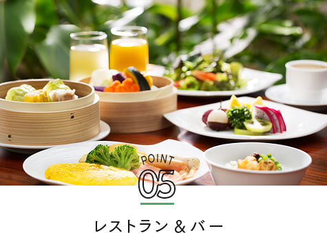 POINT05 レストラン&バー