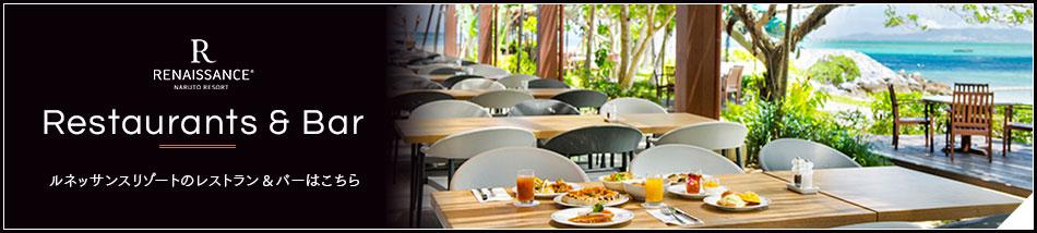 ルネッサンスリゾートのレストラン&バー