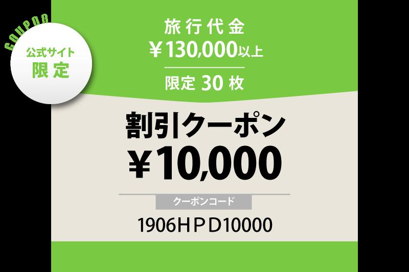 ルネッサンスリゾートオキナワ公式サイト限定 航空券付き宿泊プランの10,000円割引クーポン