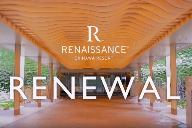 ルネッサンスのリニューアル動画を公開いたしました