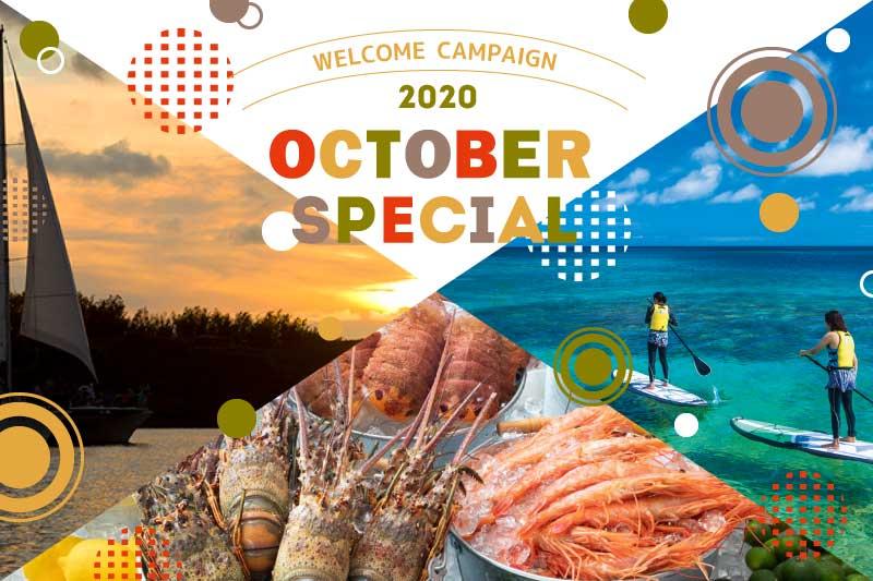 【10月イベント】OCTOBER SPECIAL
