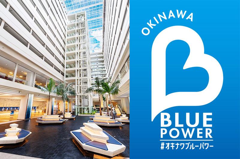 OKINAWA BLUE POWERプロジェクト参画について