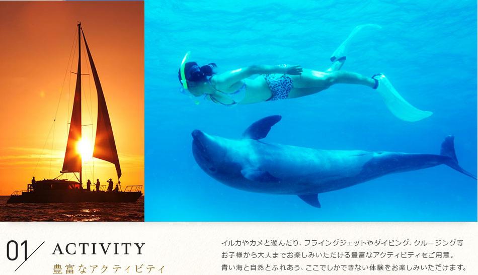 01豊富なアクティビティ