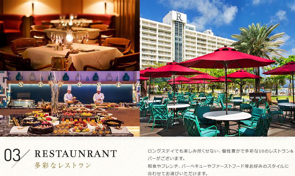 03多彩なレストラン