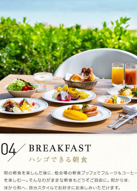 04ハシゴできる朝食
