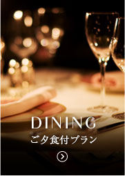 ご夕食付プラン