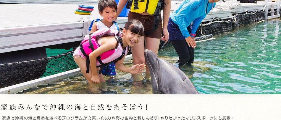家族みんなで沖縄の海と自然をあそぼう!