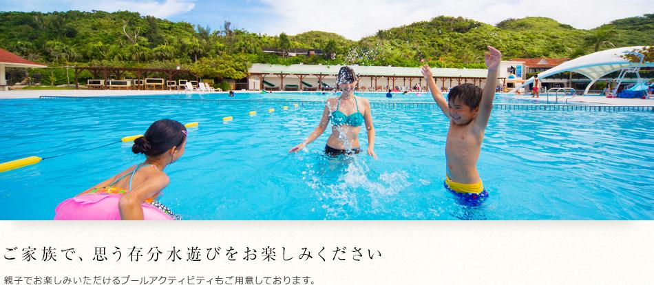 ご家族で、思う存分水遊びをお楽しみください