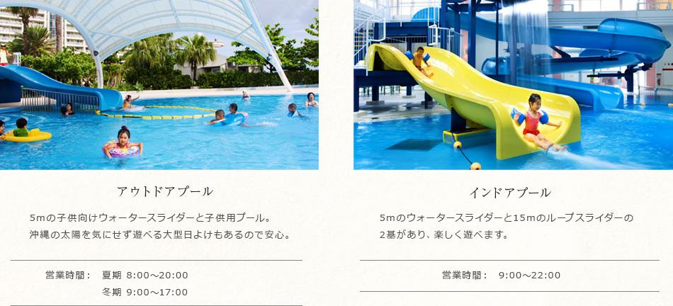 プールで遊ぼう