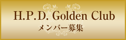 H.P.D. Golden Club メンバー募集