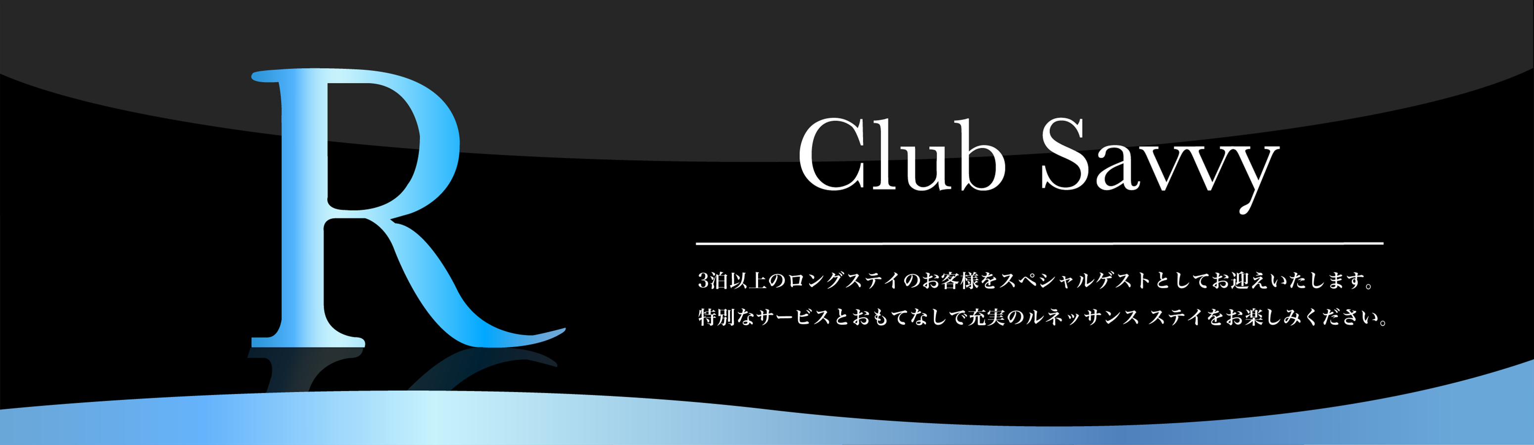 ClubSavvy ブレックファースト&ランチ