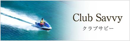 Club Savvy クラブサビー