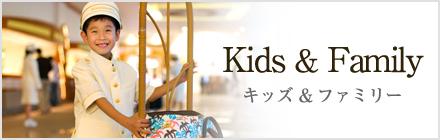 Kid's & Family キッズ & ファミリー