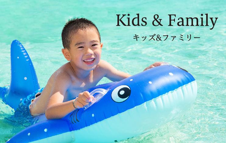 Kid's & Family キッズ&ファミリー